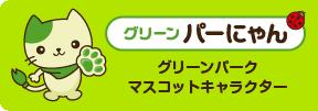 グリーンパークマスコットキャラクター:グリーンパーにゃん